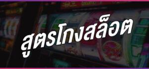 Download Starvegas สูตรโกงสปิน