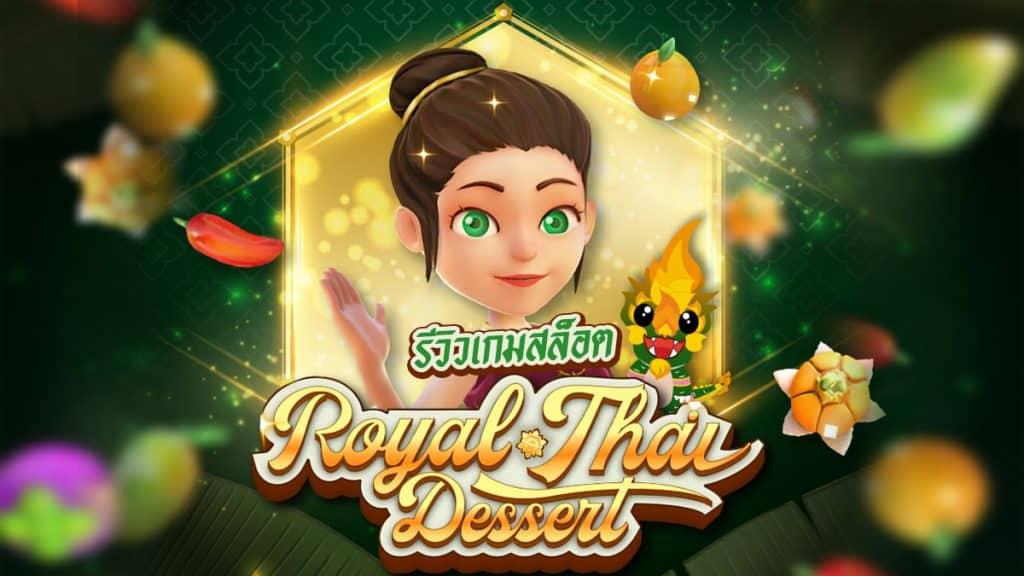รีวิวเกม Royal Thai Dessert